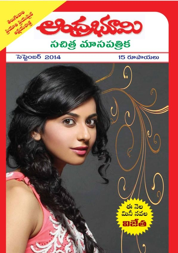 Andhra Bhoomi Monthly September 2014 edition - Read the digital