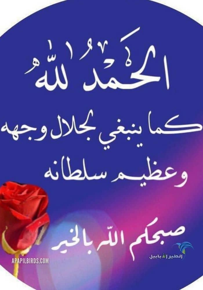 الحمدلله حتى يبلغ الحمد منتهاه بخط جميل مزخرفه Arabic Calligraphy Calligraphy