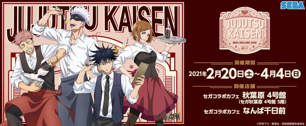 Sega Jujutsu Kaisen Will Hold Collaboration Cafes Otaquest In 2021 Jujutsu Sega Themed Cafes
