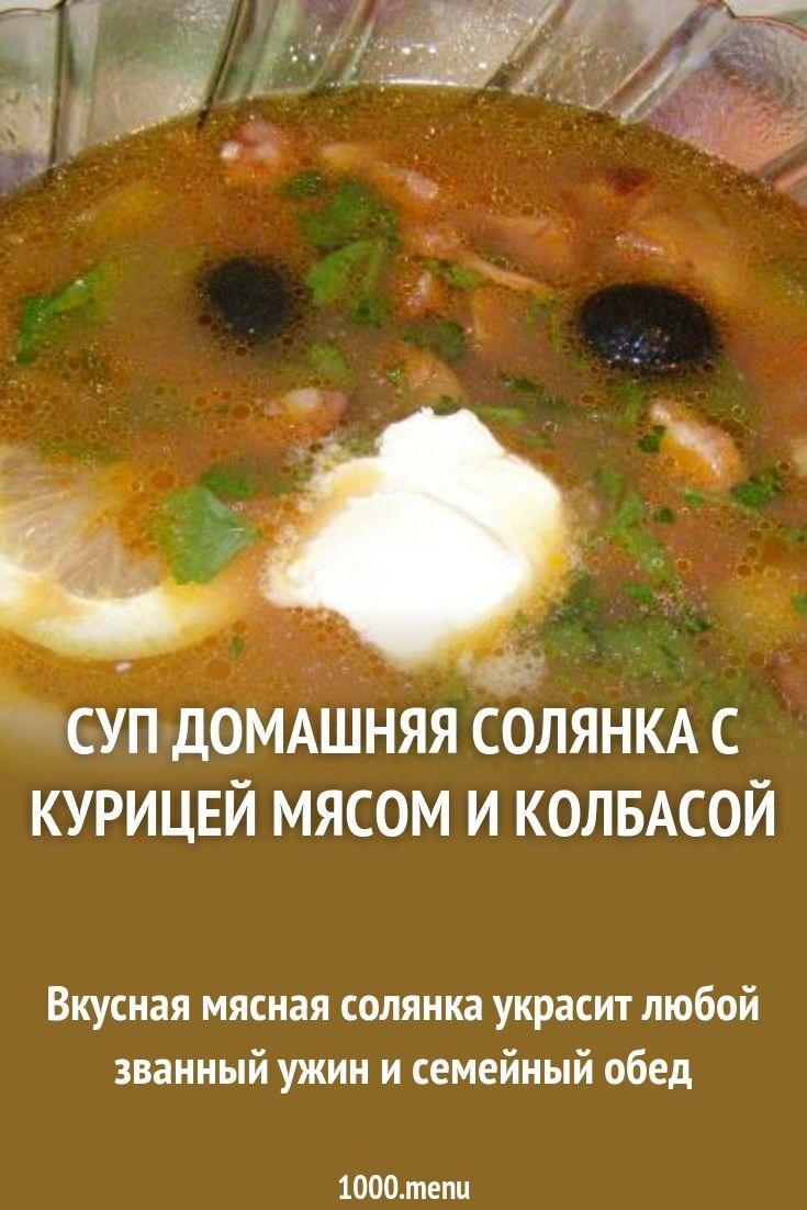 Суп домашняя солянка с курицей, мясом и колбасой | Рецепт ...