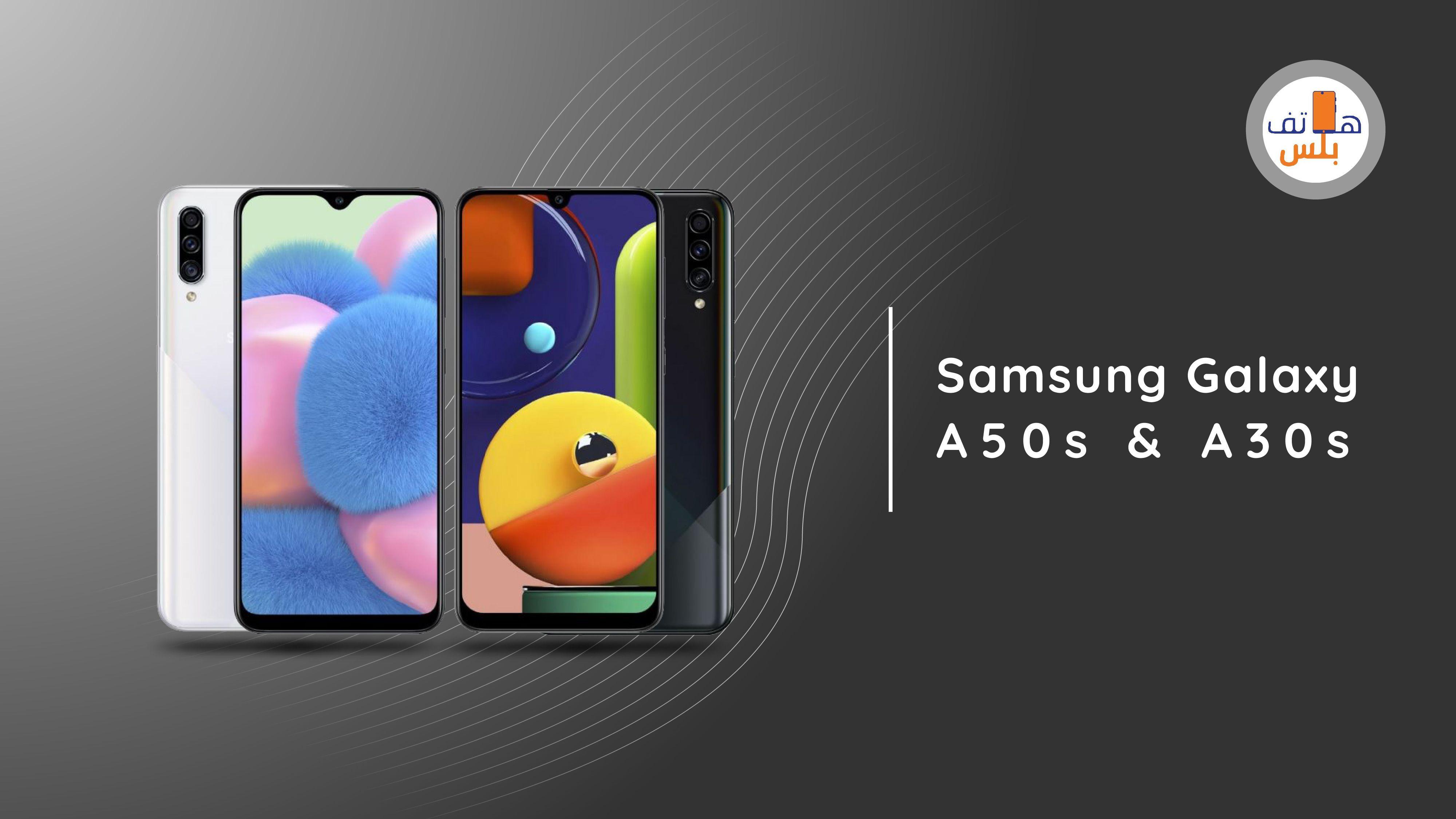 سامسونج تعلن عن A50s و A30s مع تحسينات بسيطة تعرف على مواصفات الهاتفين هاتف بلس Phone Samsung Samsung Galaxy