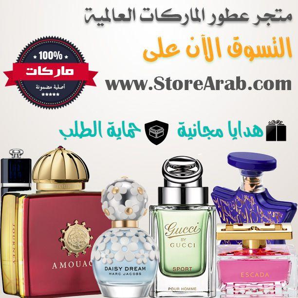 d4f9fa1ff متجر عطور ماركات أصلية | عطور الماركات العالمية | Perfume bottles ...