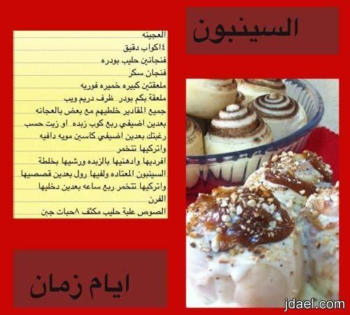طبخات بالفرن مصوره وحلويات ومعجنات ومقبلات خطيره بالصور المكتوبه منتدى جدايل Recipes Brownie Recipes Best Brownies