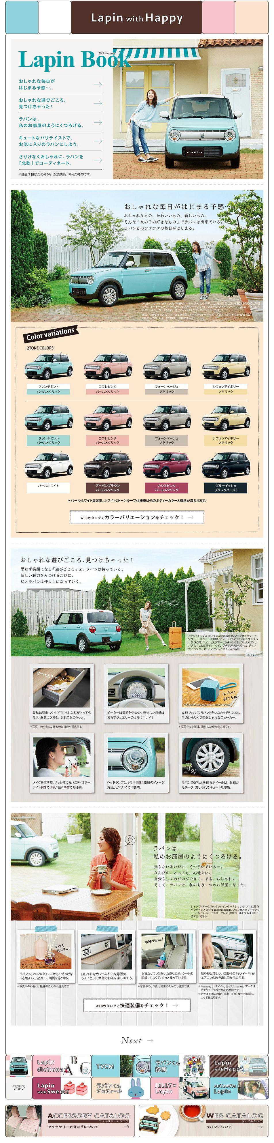 Lapin with Happy【車・バイク関連】のLPデザイン。WEBデザイナーさん必見!ランディングページのデザイン参考に(かわいい系)