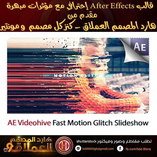 قالب After Effects إحترافي مع مؤثرات مبهرة لعرض الصور Fast Motion Glitch Slideshow متوافق مع أفترإفكت إصدا Cs5 5 وما بعده لا يحتاج Fast Motion Videohive Motion