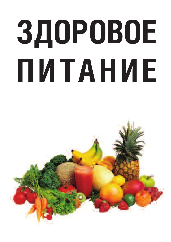 картинки с надписью здоровое питание зеркал спальне необходимо