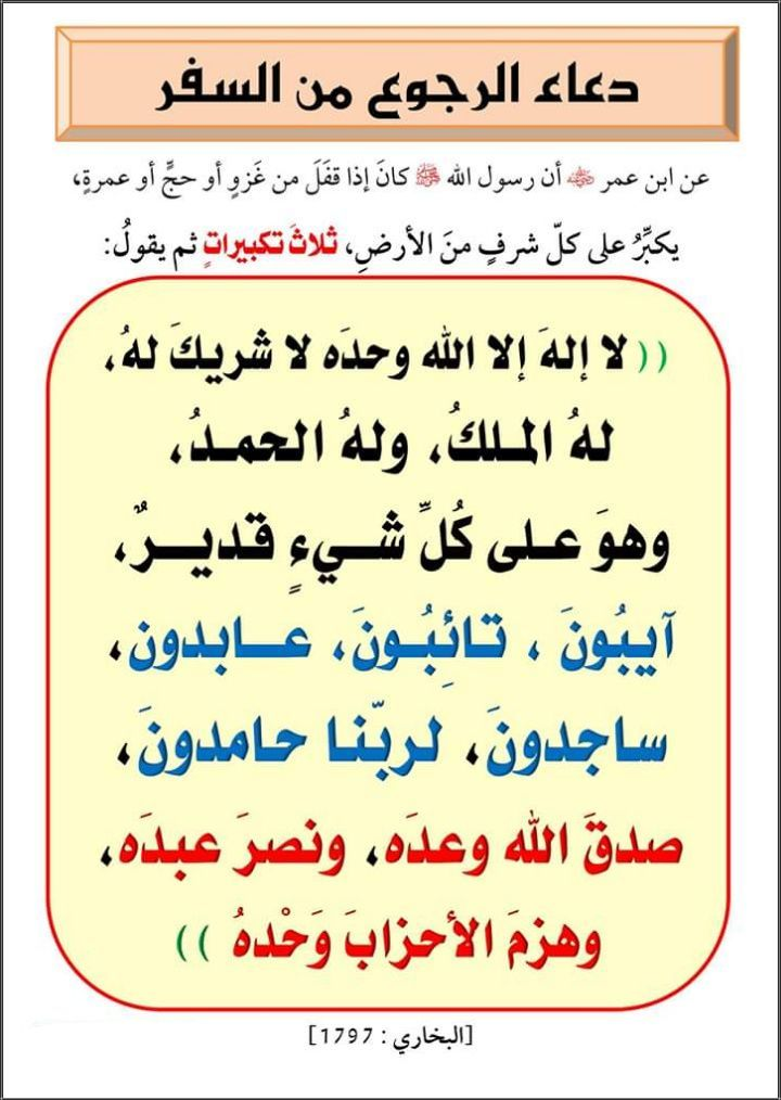 Pin By Ben Ali On أحاديث نبوية Duaa Islam Math Calligraphy