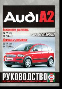 Rukovodstva Po Ekspluatacii Avtomobilej Audi Remont Dizel Avtomobil