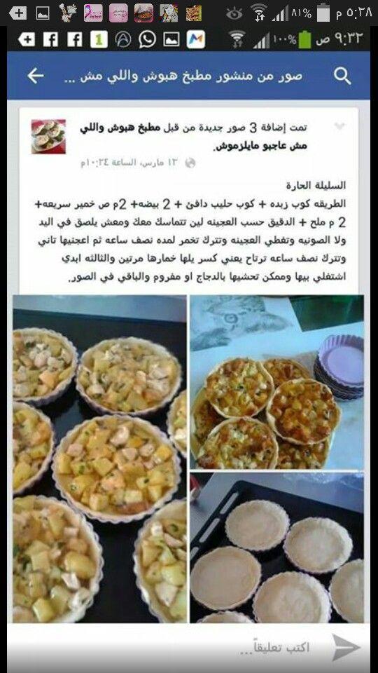 السلة الحارة من مطبخ هبوش Libyan Food Arabian Food Arabic Food