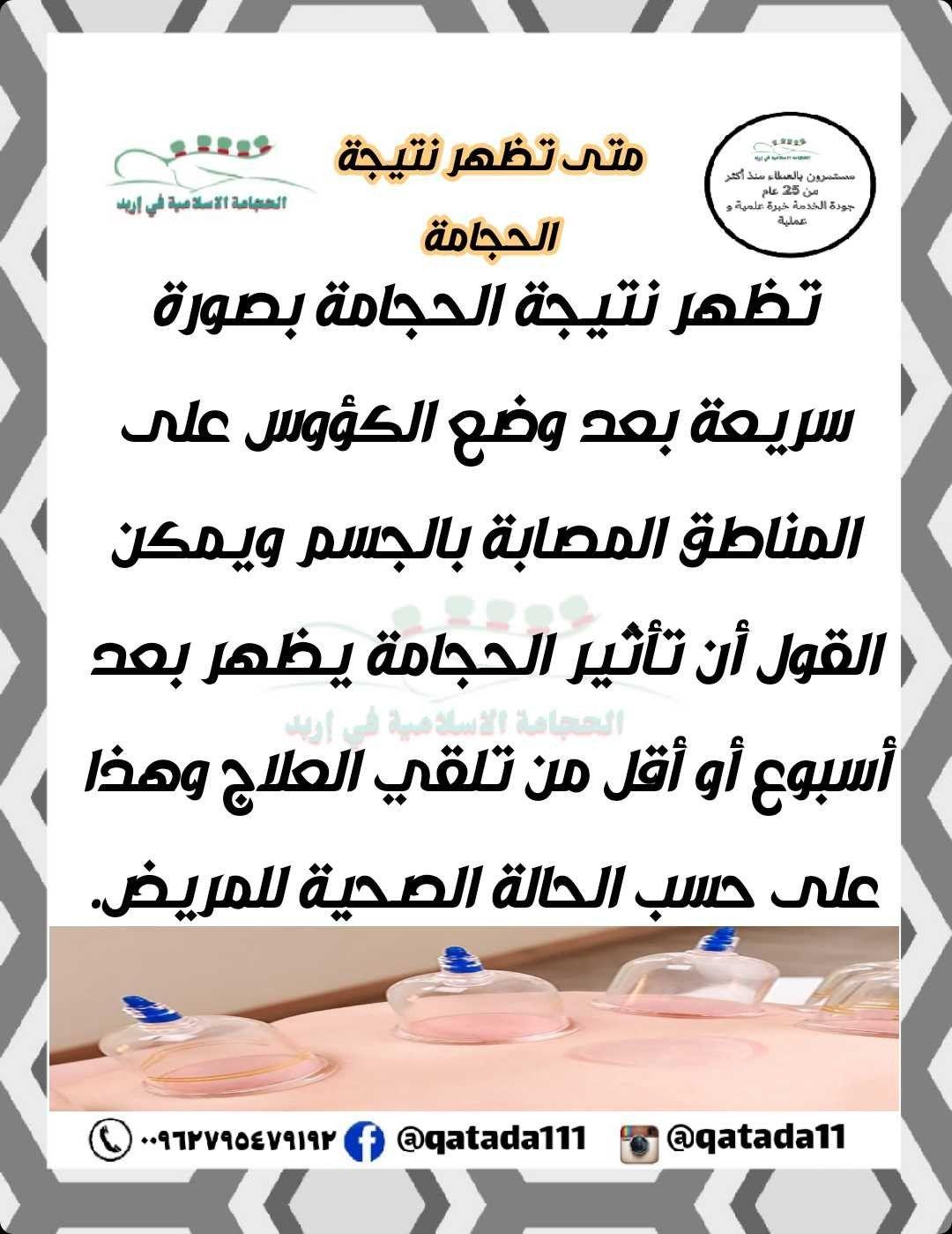 Pin By الحجامة الإسلامية On الحجامة الاسلاميه Shopping