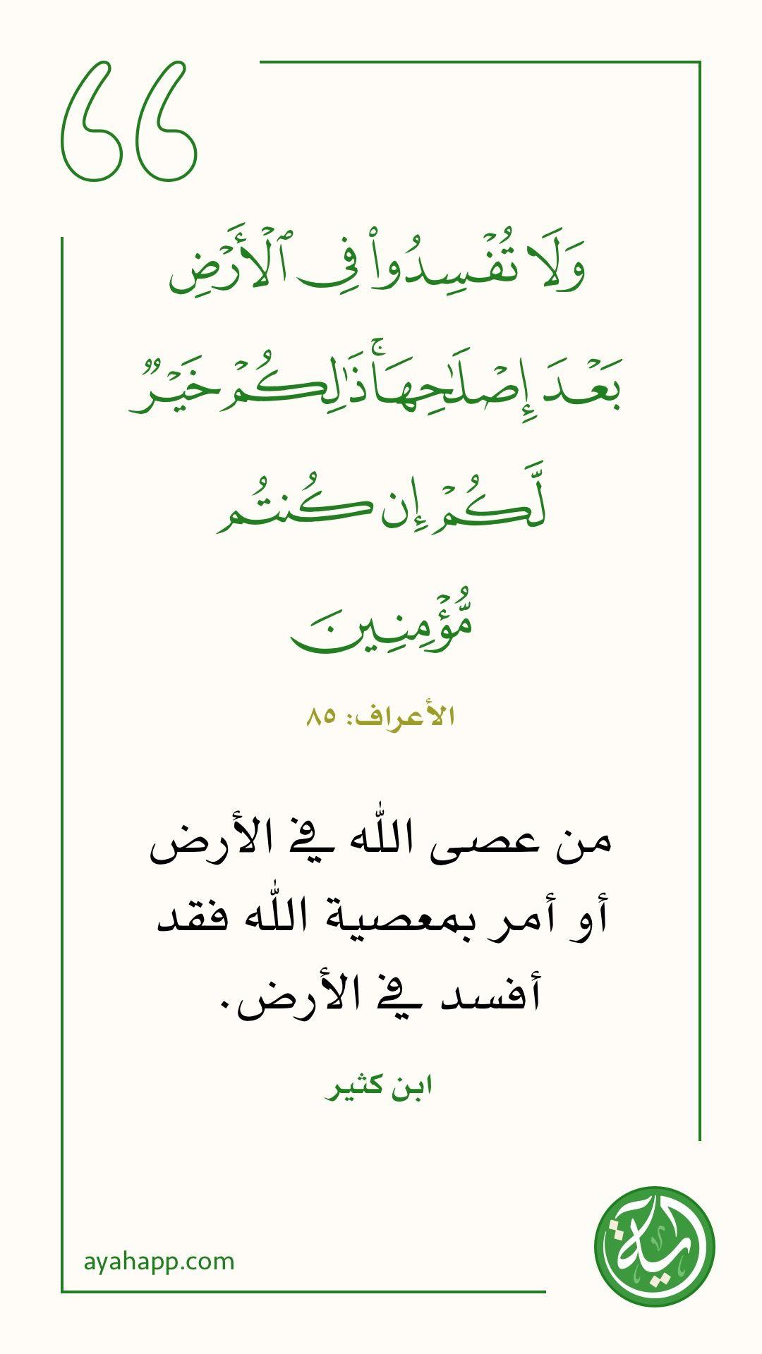 Pin By محبة الخير On بالقرآن نحيا Islamic Phrases Quran Quotes Quran Verses