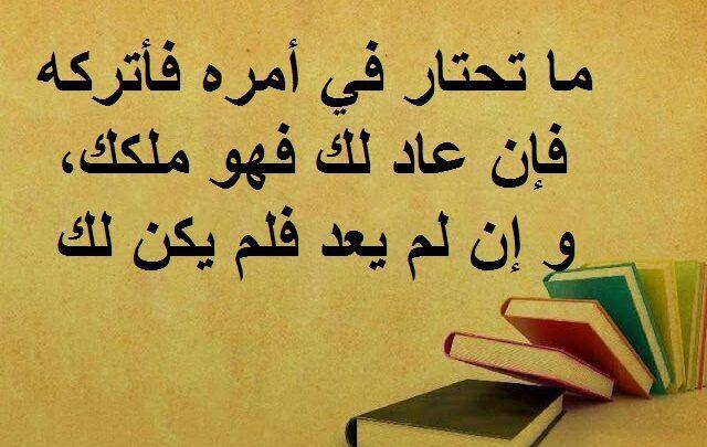 حكم وامثال جميلة عن الحياة الصعبة والناس Arabic Calligraphy Calligraphy