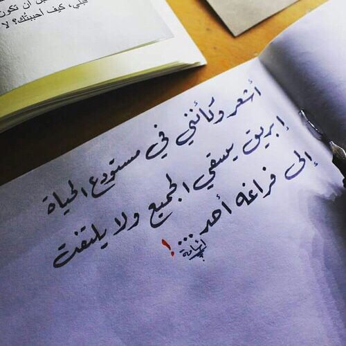 لا يلتفت لي أحد Arabic Quotes Beautiful Arabic Words Photo Quotes