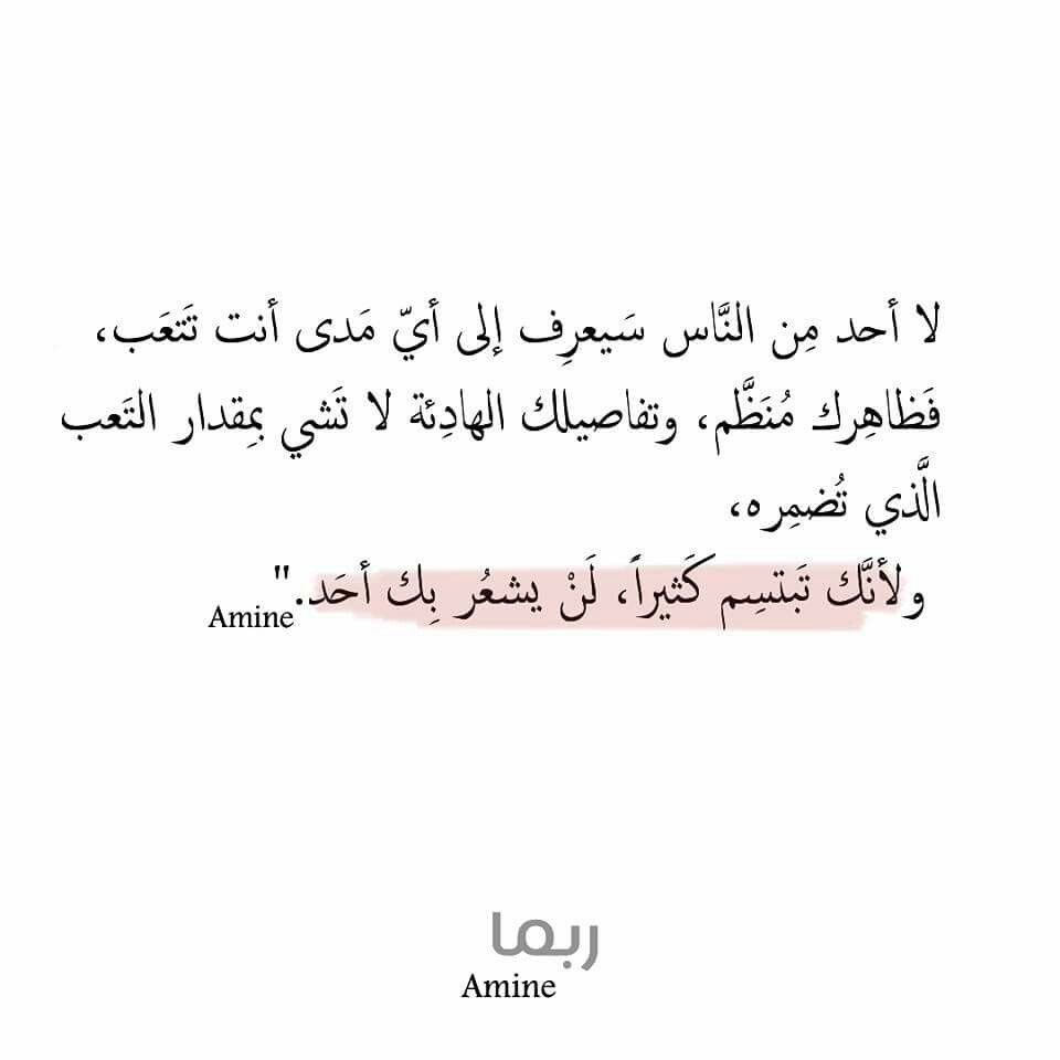 لن يشعر بك احد Arabic Quotes Quotes Positivity