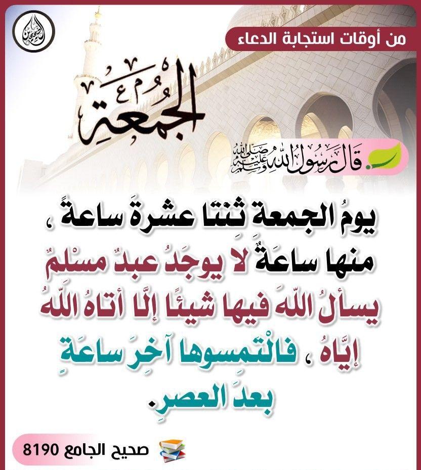 Pin By أحمد عبد الكريم On Hadith Cool Words Hadith Islamic Wallpaper