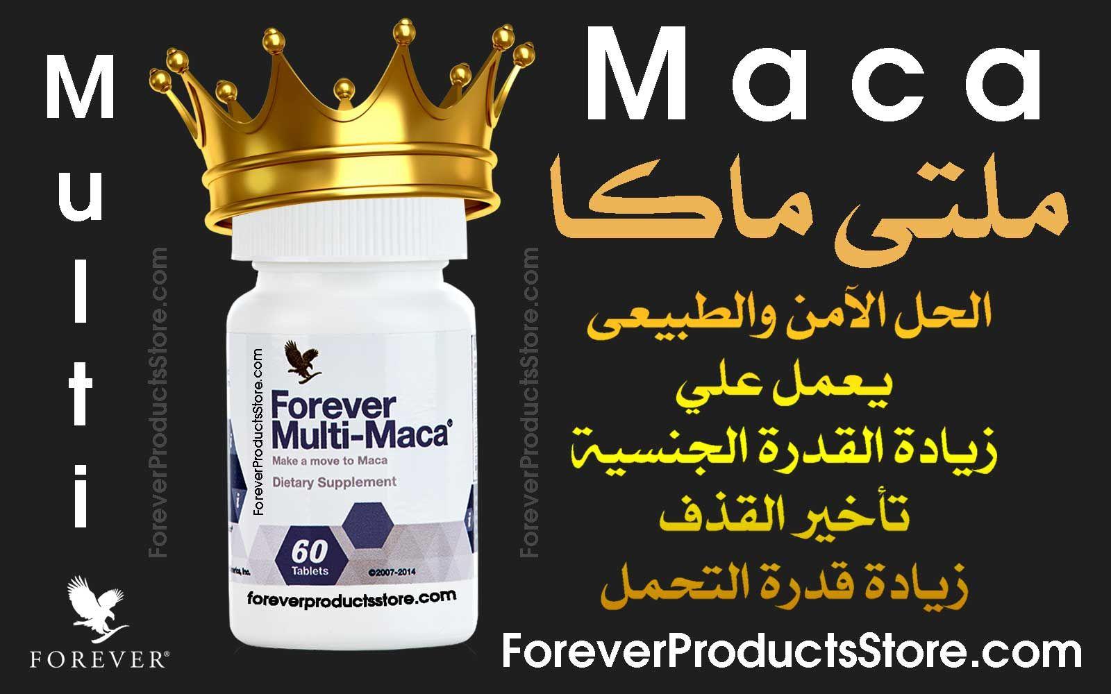 ملتي ماكا Multi Maca متجر منتجات فوريفر Multi Maca Maca Aloe Vera