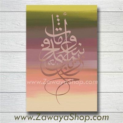 FATIHAH 20x24 Brown Framed Canvas Islamic Arabic Calligraphy Art Gift Decor
