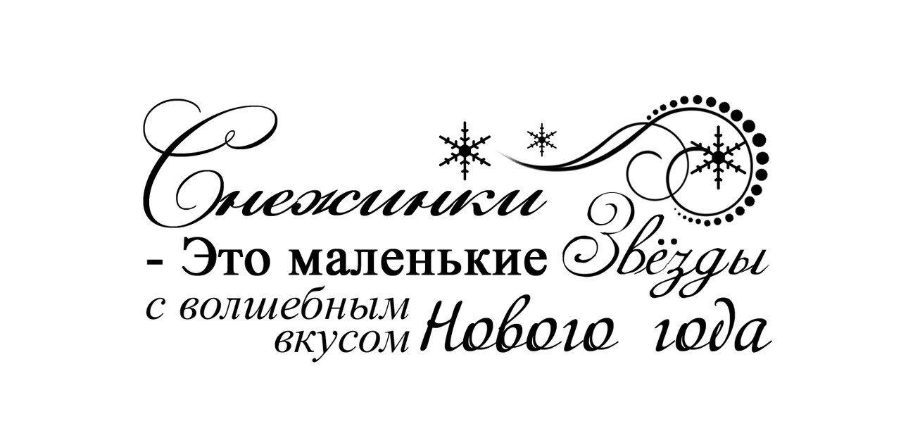 Надписи на открытки для скрапбукинга новый год