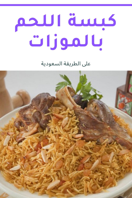 كبسة اللحم بالموزات على الطريقة السعودية In 2020 Food Beef Meat
