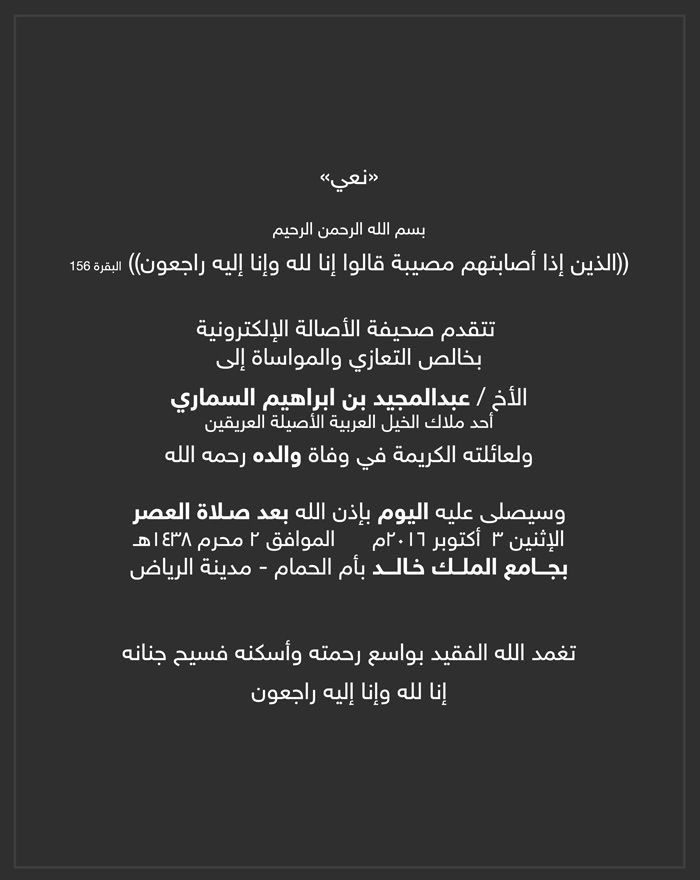 نعي في وفاة والد الأخ عبدالمجيد السماري Cards Against Humanity Arabian Horse Human
