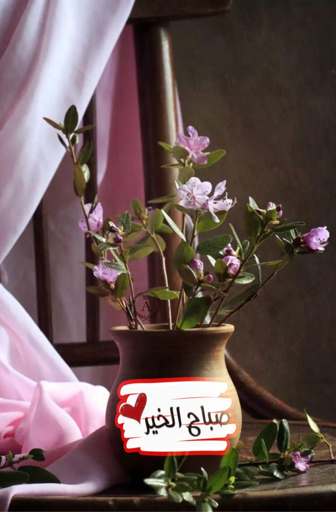 Pin By Rere On صباح الخير Good Morning Greetings Good Morning Quotes Morning Greeting