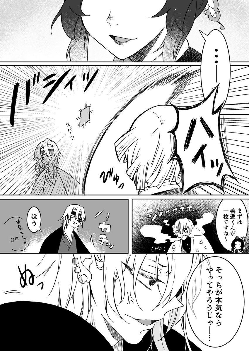 ゲイ 漫画 ゴブリン オリジナル
