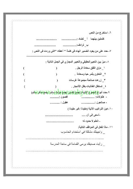 الصف الرابع لغة عربية الفصل الثاني اوراق عمل Bullet Journal Journal Grade