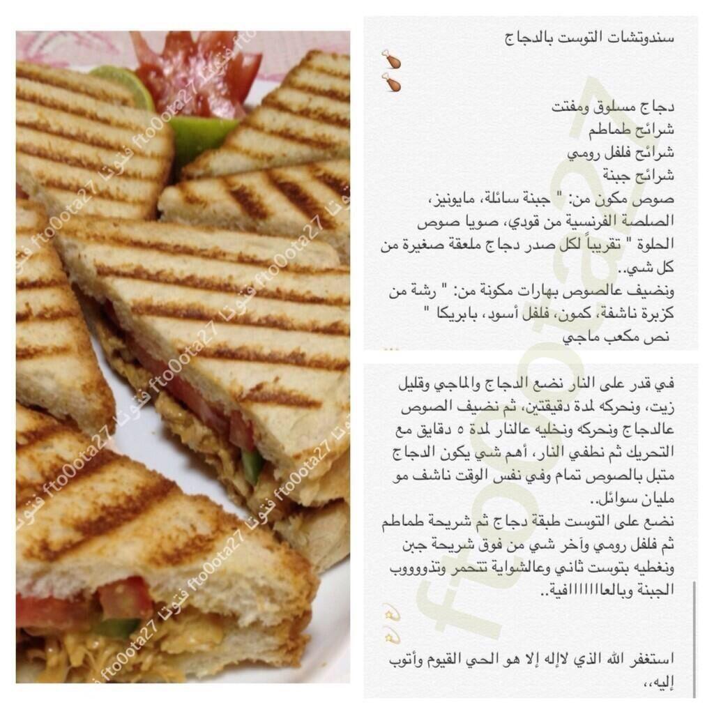 سندويشات توست Recipes Cuisine Recipes Tasty Dishes