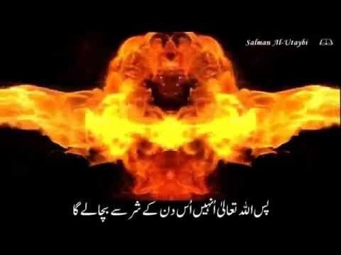 Beautiful Quran Surah Al Insan Urdu Must See very Emotional!! Very Emot.