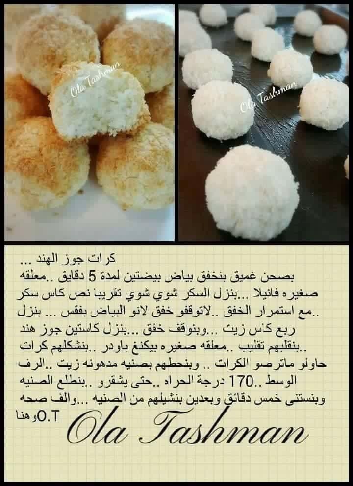 كرات جوز الهند Arabic Sweets Tunisian Food Food Receipes