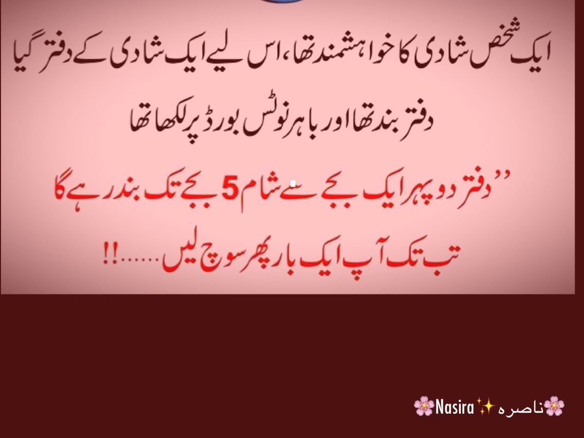 Pin by Nasira Ahmad on An Urdu Funny joke Funny quotes