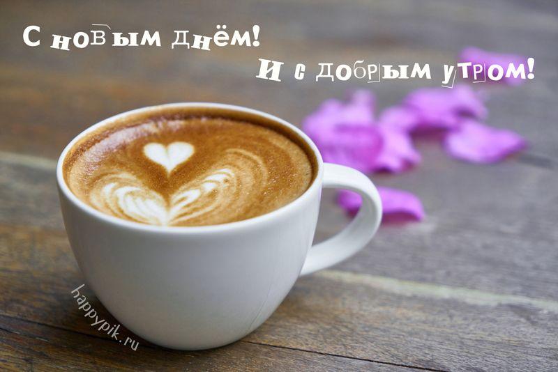 Kartinki S Chashechkoj Kofe I Pozhelaniem Dobrogo Utra Recepty