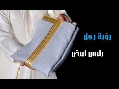 تفسير حلم رجل يلبس الابيض في المنام Bags Stuff To Buy Fashion