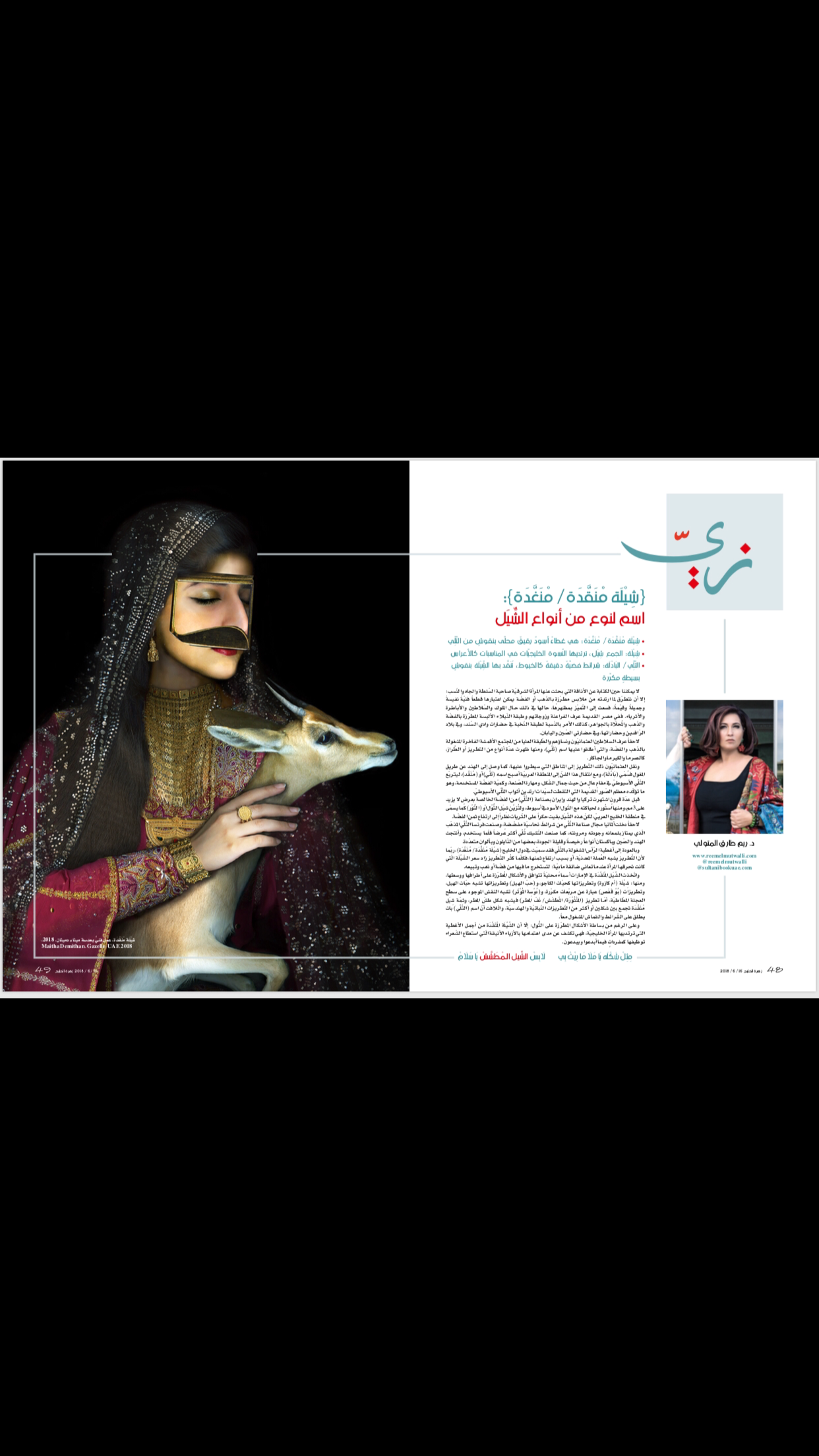 زي العدد ٥ شيلة منقدة منغدة مقالة أسبوعية زهرة الخليج ٢٠١٨ ٦ ١٤ Zay 4 Imnaqidah Silver Studded Veil We Omani Tunisia United Arab Emirates