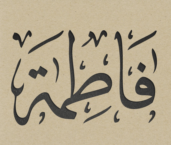 Arabic Calligraphy Of Fatima In 2 Styles Instant By Natoof 27 00 Islamic Art Calligraphy Urdu Calligraphy Calligraphy Name