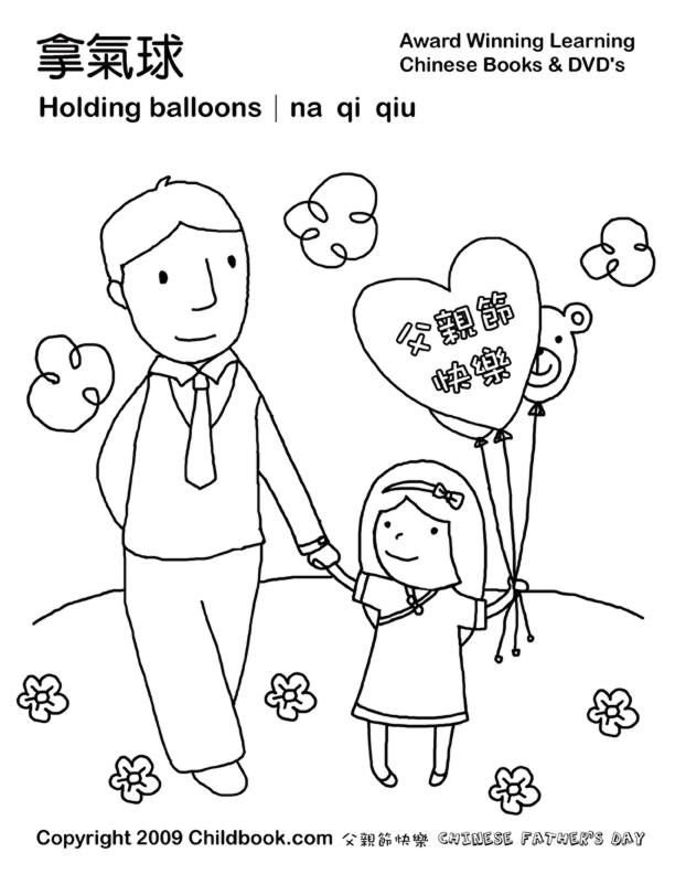 Holding Balloons-Na qi qiu Chinese Fatheru0027s Day Coloring Pages - new coloring pages i love you daddy