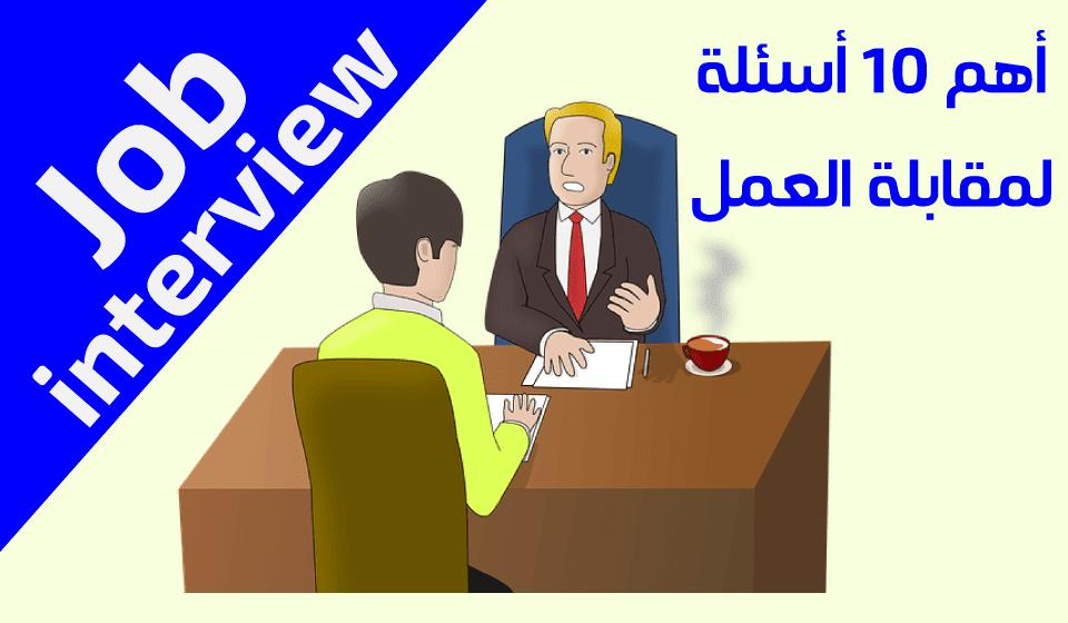 مقابلة العمل الانترفيو Job Interview Interview Job