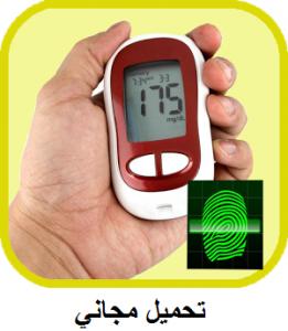 تحميل برنامج قياس السكر بالبصمة للاندرويد 2020 مجانا Cooking Timer Cooking Timer