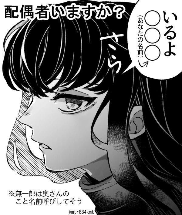 鬼滅の刃小説無一郎
