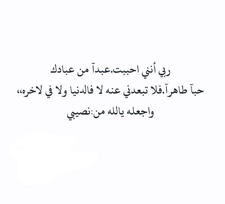 يارب اودعت مافي قلبي لديك فجعله من نصيبي Quotes Words Arabic Quotes