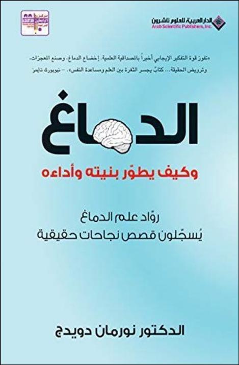 الدماغ وكيف يطور بنيته وأداءه نورمان دويدج Free Download Borrow And Streaming Internet Archive Philosophy Books Psychology Books Fiction Books Worth Reading