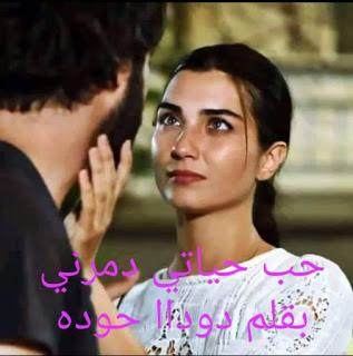 رواية حب حياتي دمرني الفصل الثاني 2 بقلم دودا حودا مكتبة حــواء Blog Posts Blog