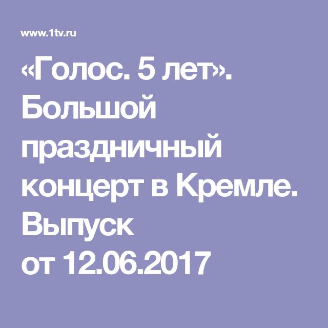 Golos 5 Let Bolshoj Prazdnichnyj Koncert V Kremle Vypusk Ot 12 06 2017 Bolshoy Let It Be Shows