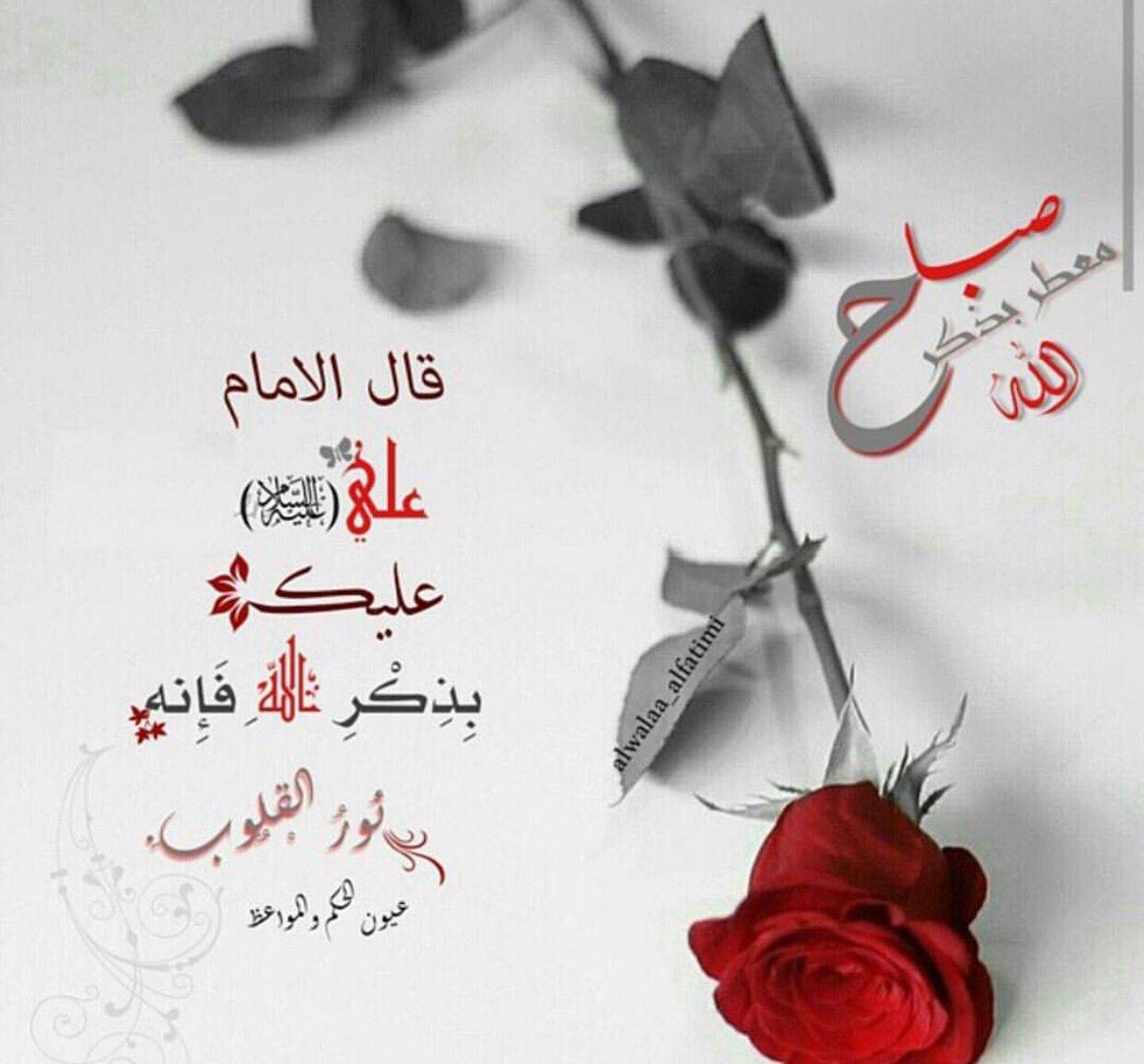 صباح معطر بذكر الله Instagram Posts Instagram Instagram Photo