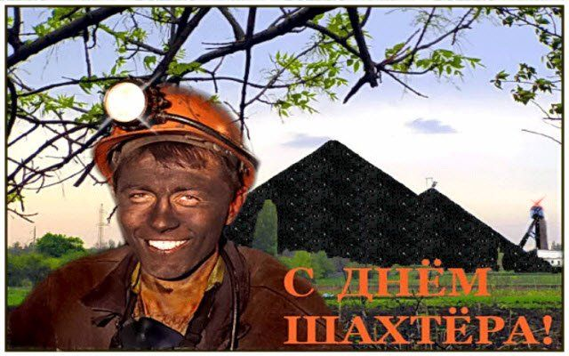 Примите поздравления с днем шахтера 14