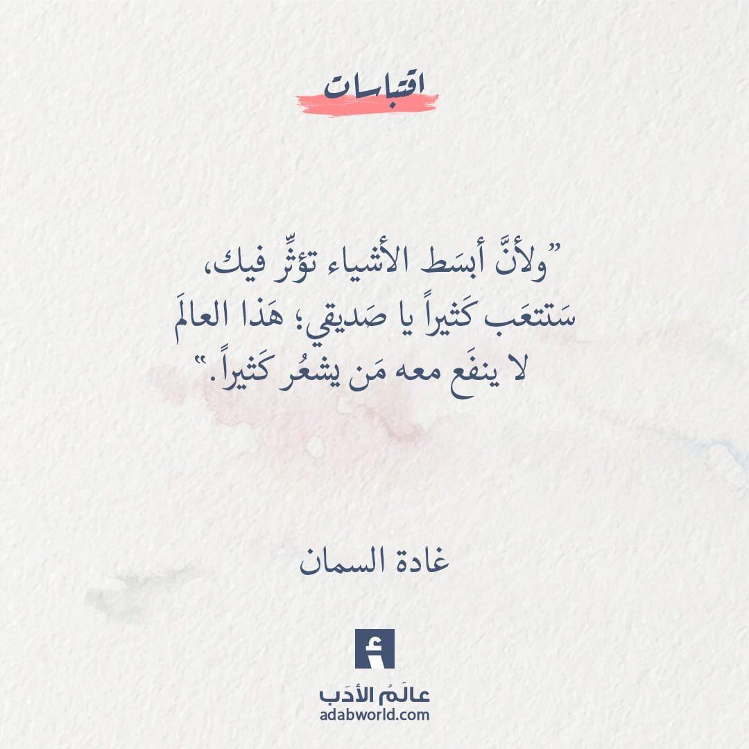 ستتعب كثيرا يا صديقي غادة السمان عالم الأدب Words Quotes Friends Quotes Quotes For Book Lovers