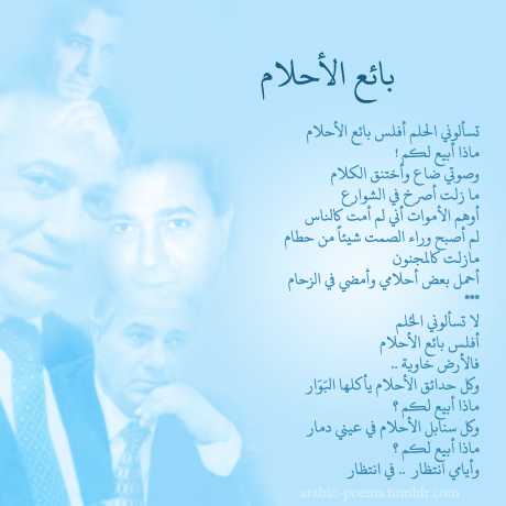 Arabic Poems Blog Poems Poetry Messages