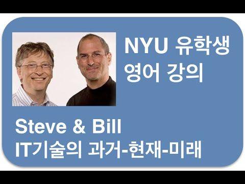 #10 Steve & Bill 두 전설의 역사적인 만남을 통해 배우는 영어 by NYU 유학생