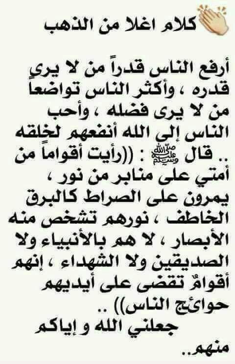Pin By دعاء محمد On أجمل ما قرأت Islamic Quotes Islamic Phrases Islamic Inspirational Quotes