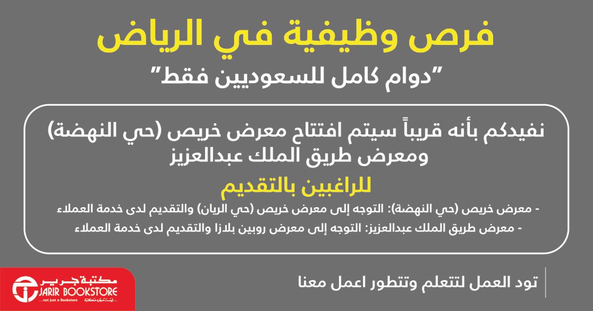 عروض جرير فرص وظيفية في الرياض للمزيد من التفاصيل اطلع ادناه Weather Weather Screenshot